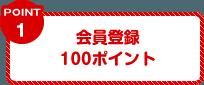 POINT1 会員登録100ポイント
