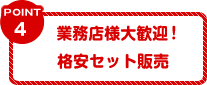 POINT4 業務店様大歓迎!格安セット販売