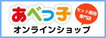 あべっ子オンラインショップ